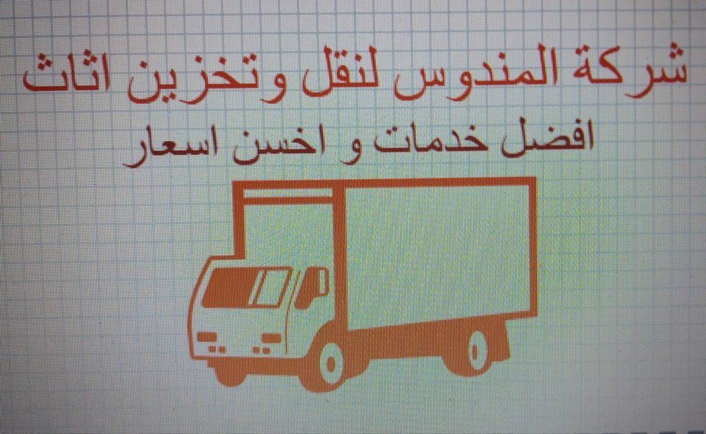 نقل اثاث في الشارقة | شركة المندوس لنقل وتخزين الاثاث افضل خدمات لنقل